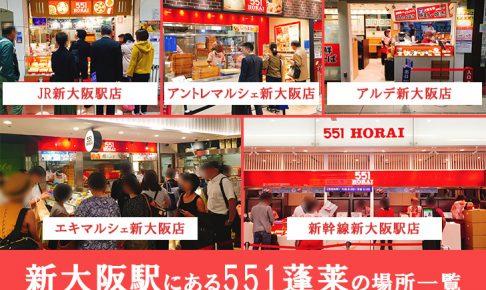 新大阪駅にある551蓬莱の場所
