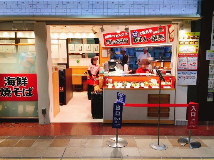 新 大阪 551 営業 時間