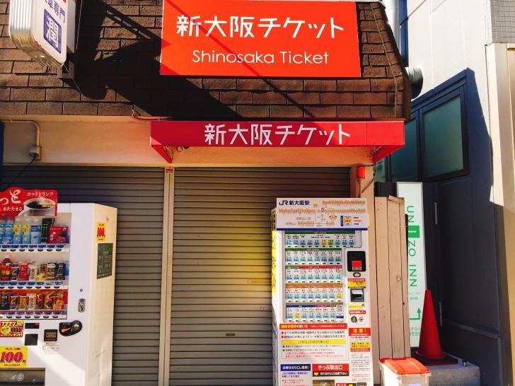新大阪チケット南店 外観