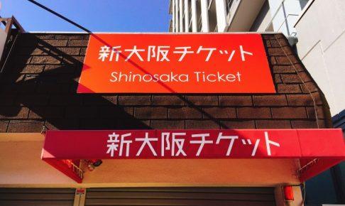 新大阪チケット南店 看板