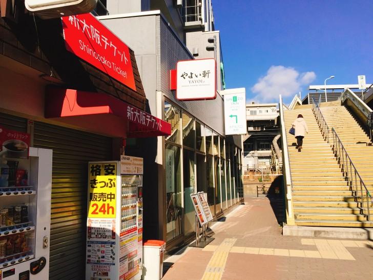 新大阪チケット南店 階段を下りた側