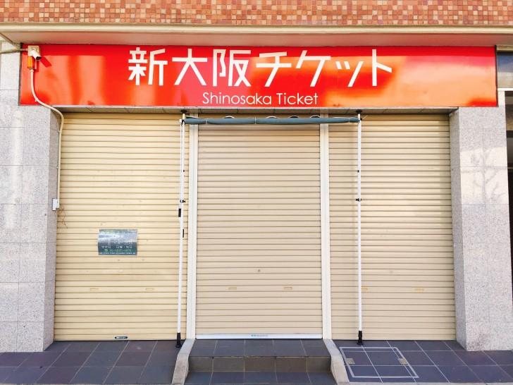 新大阪チケット北店