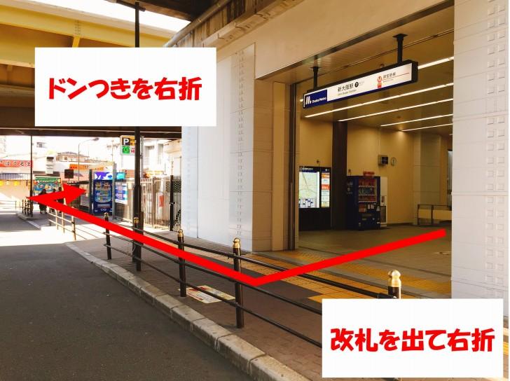 新大阪チケット南店へのルート
