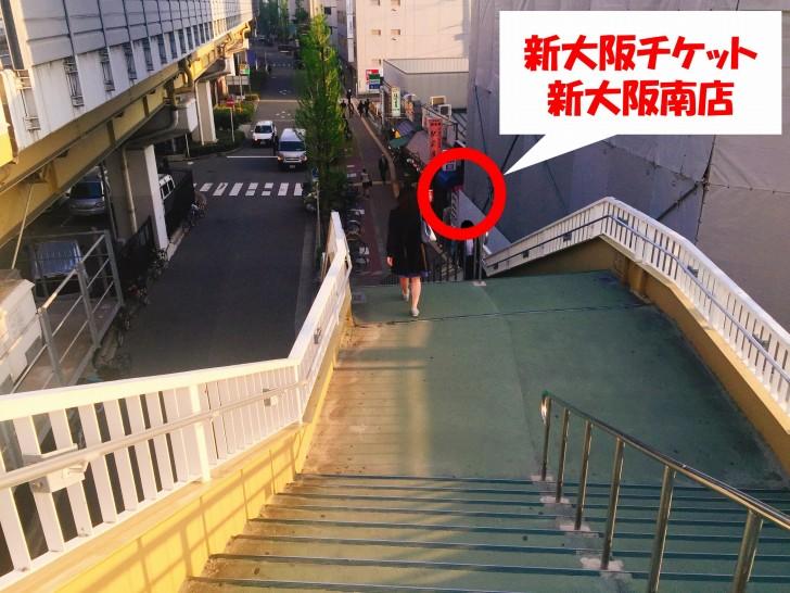 新大阪チケット 新大阪南店