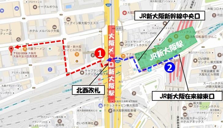新大阪チケット 北店へのルート