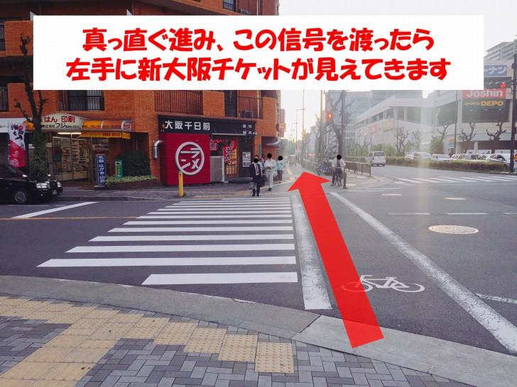 新大阪チケット 北店 ルート