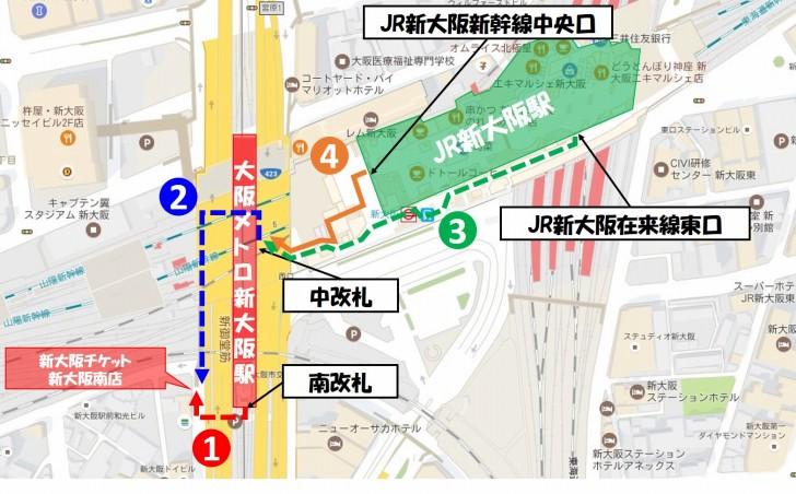 新大阪チケット南店へのルート一覧