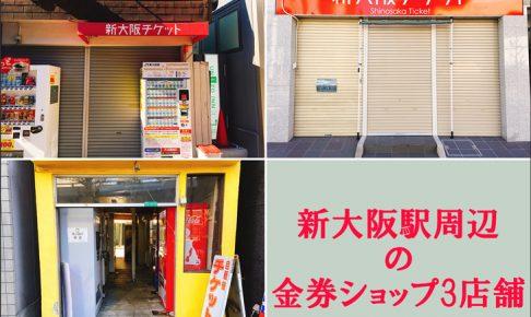 新大阪駅周辺の金券ショップ