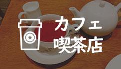 カフェ・喫茶店の写真