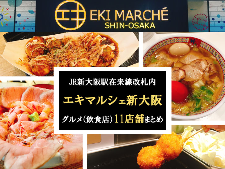 エキマルシェ新大阪内グルメ(飲食店)11店舗まとめ