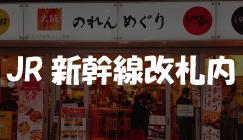 JR新幹線改札内