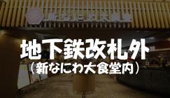 地下鉄改札外(新なにわ大食堂)