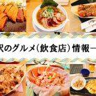 新大阪駅のグルメ(飲食店情報)