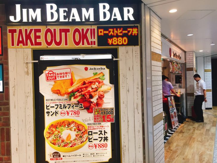 JIM BEAM BARの外観