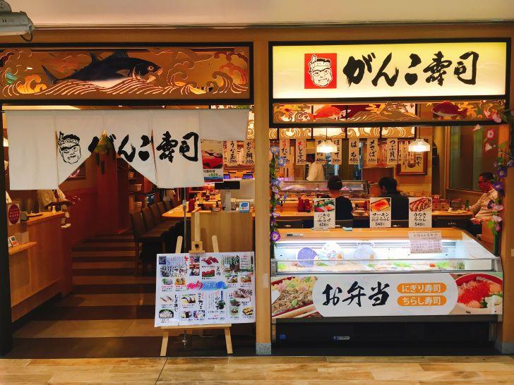 海鮮回転寿司 がんこ