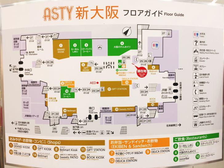 ASTY新大阪