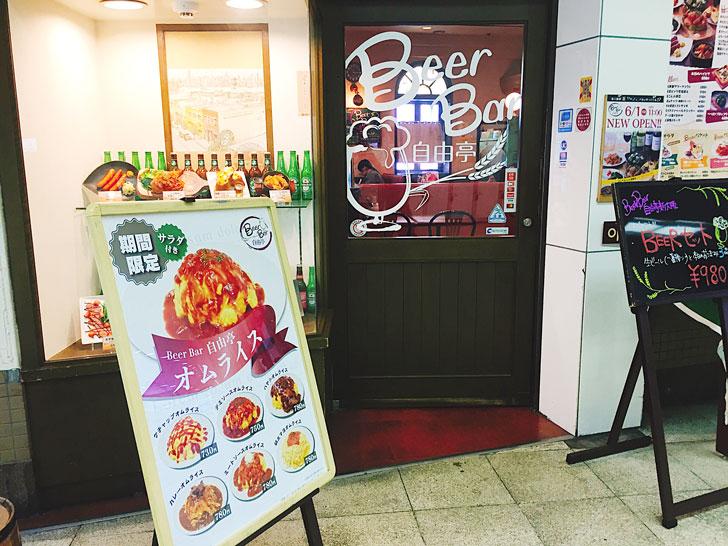Beer Bar 自由亭 新大阪