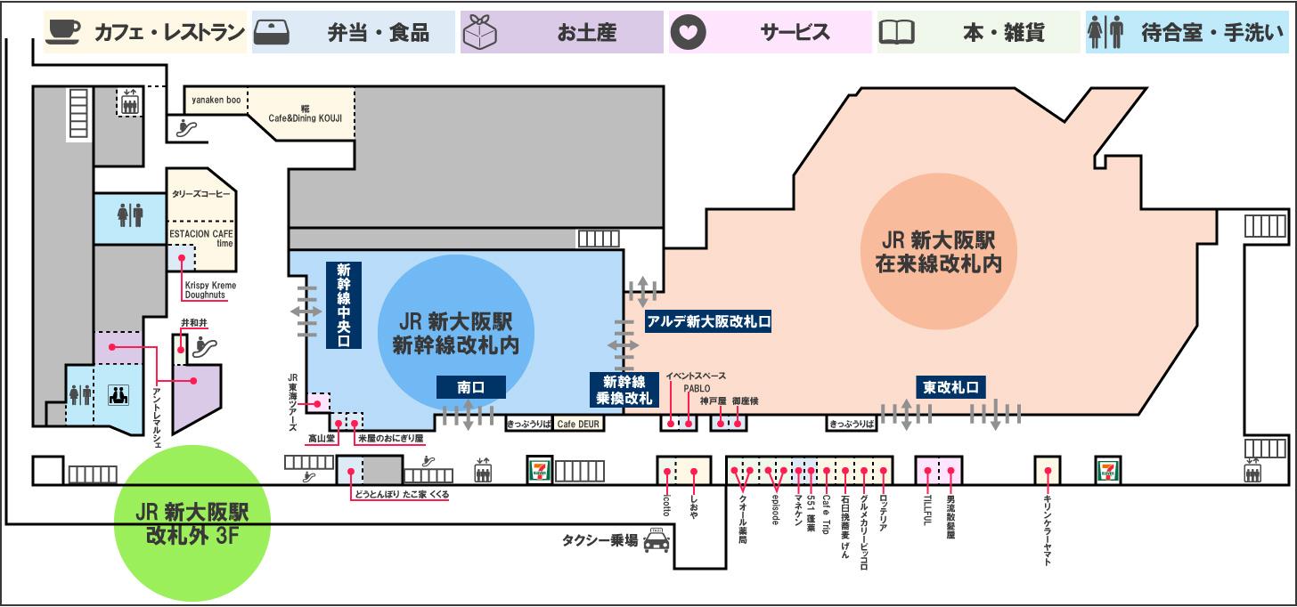 新 大阪 駅 待ち合わせ 場所 大阪府のお見合い待ち合わせ場所