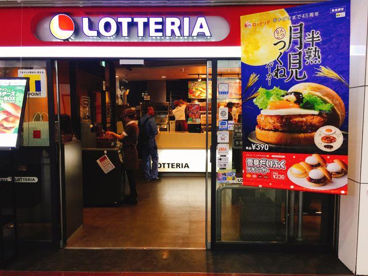 ロッテリア 新大阪駅店
