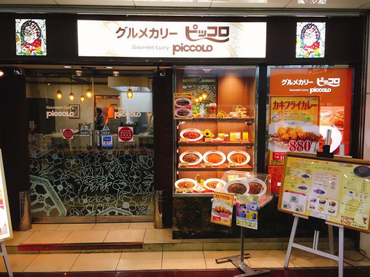 グルメカリー ピッコロ JR新大阪駅店