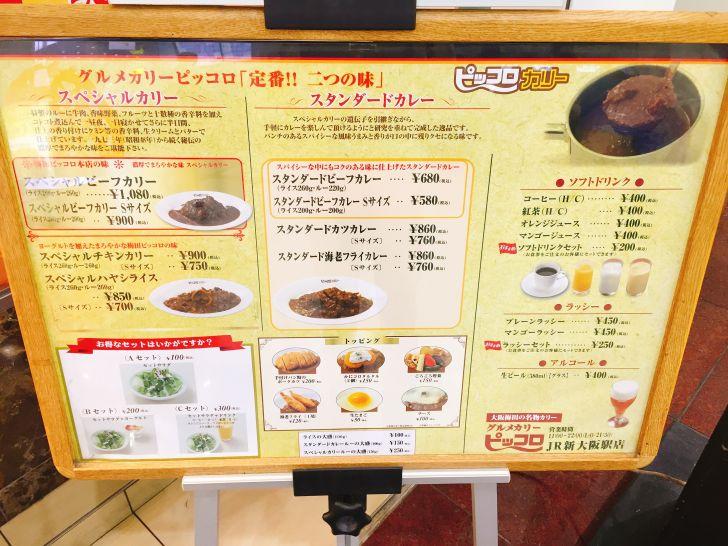 グルメカリーピッコロJR新大阪駅店