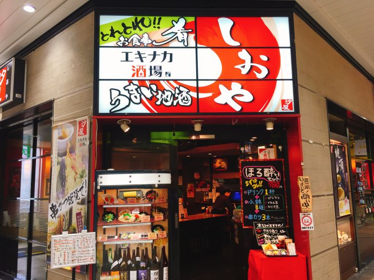 しおや 新大阪駅店