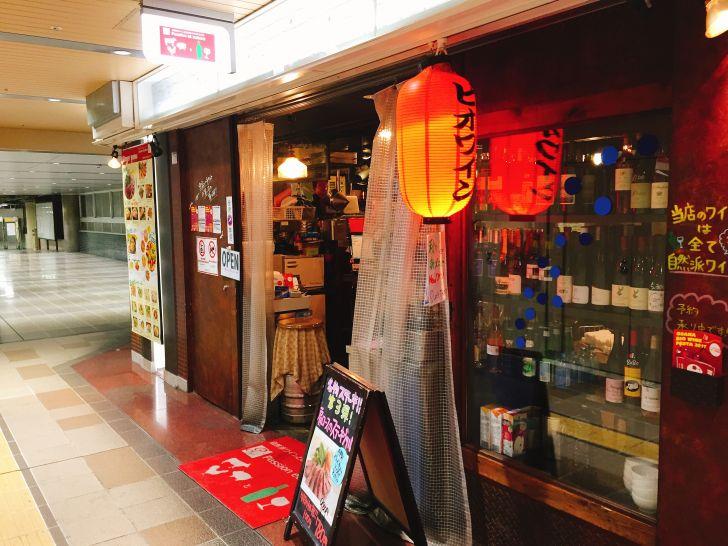 パシオン・エ・ナチュール 新大阪店