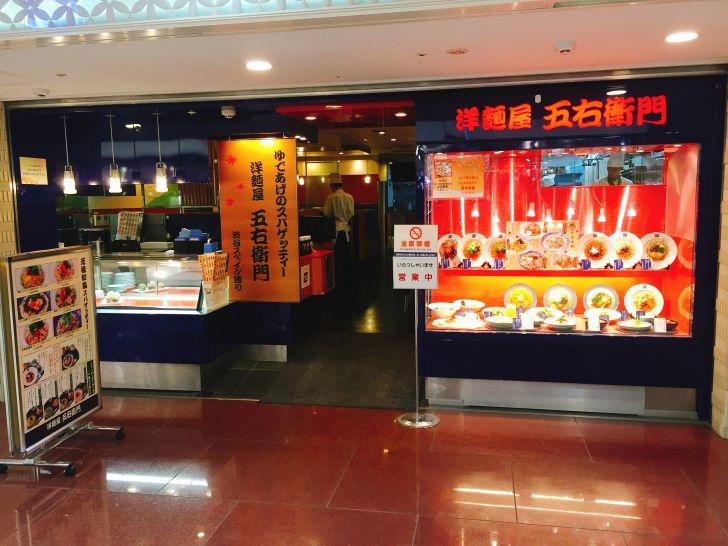 洋麺屋五右衛門 アルデ新大阪店