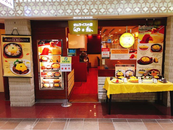 卵と私 新大阪駅店