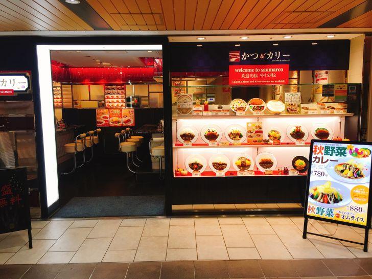 かつ&カリー アルデ新大阪店
