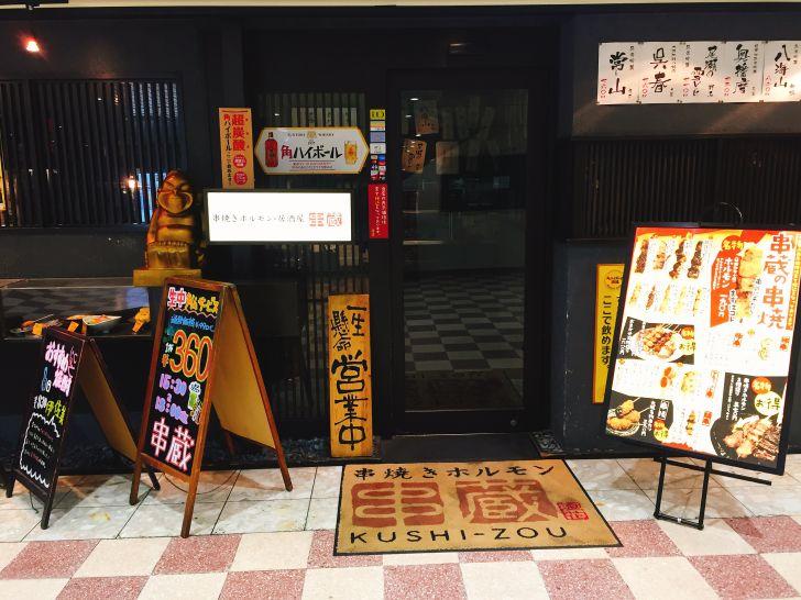串焼きホルモン 串蔵