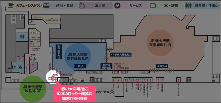 改札外3FにあるICOCAロッカー検索端末の設置場所
