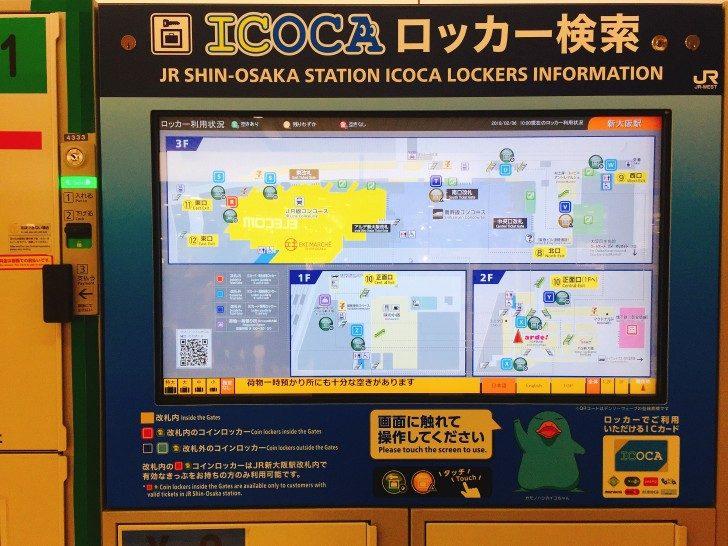 大阪駅 コインロッカー 空き状況