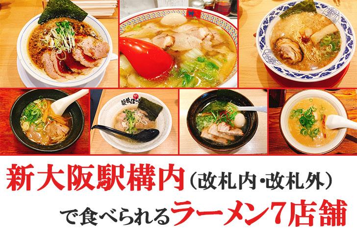 新大阪駅構内で食べられるラーメン7店舗