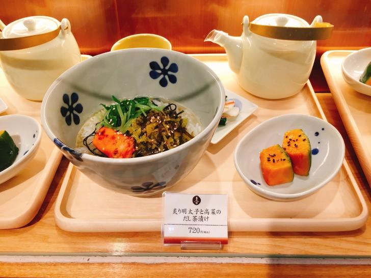 炙り明太子と高菜の商品サンプル