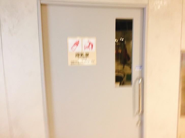 授乳室のドア