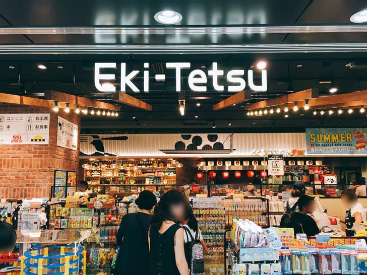 EKI-TETSU