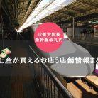 新幹線改札内 お土産が買える店舗まとめ