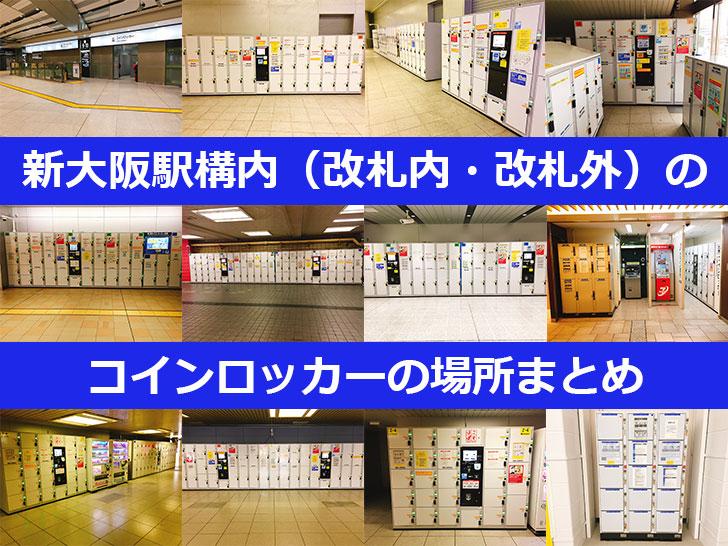 新大阪駅のコインロッカーの場所