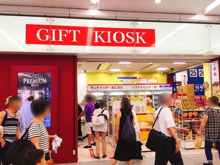 GIFT KIOSK2号店