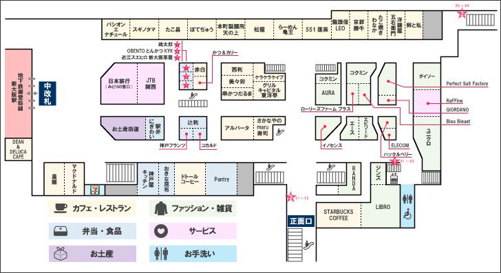 新大阪駅2Fのコインロッカーの場所