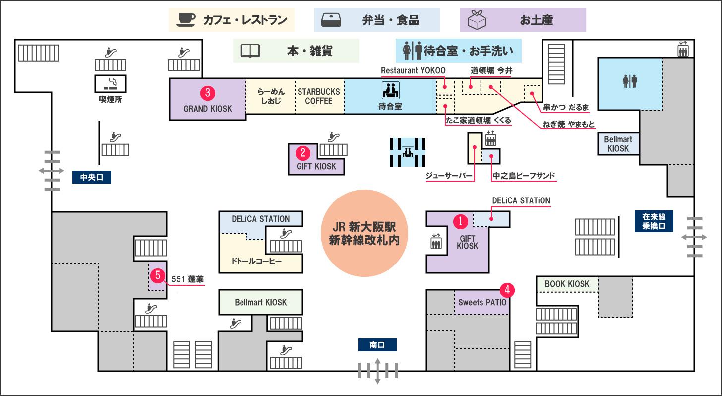 新 大阪 新幹線 改札 内