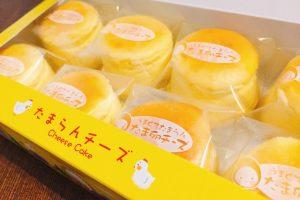 たま卵チーズ アップの写真