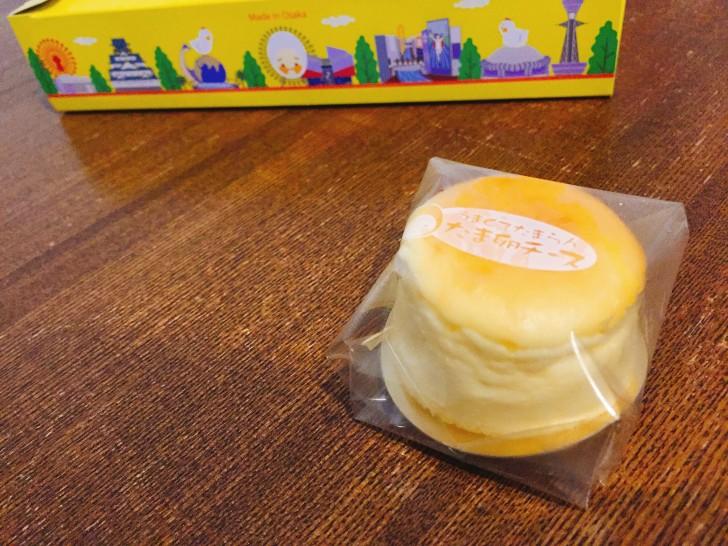 1つ取り出したたま卵チーズ