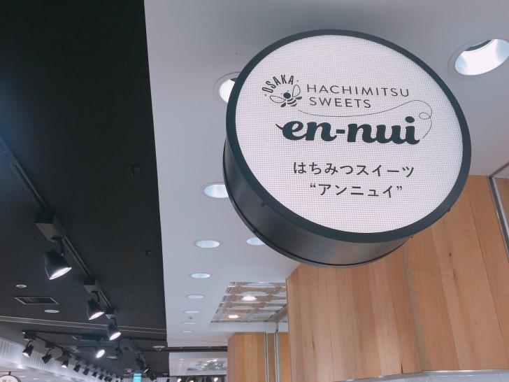 en-nuiの看板