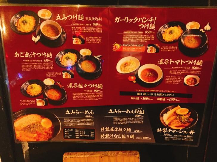 麺や 五山のメニュー