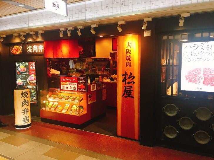 大阪焼肉 松屋 新大阪店の外観