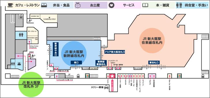 しおや新大阪駅店の場所