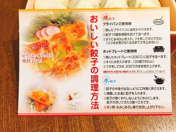 おいしい餃子の調理方法