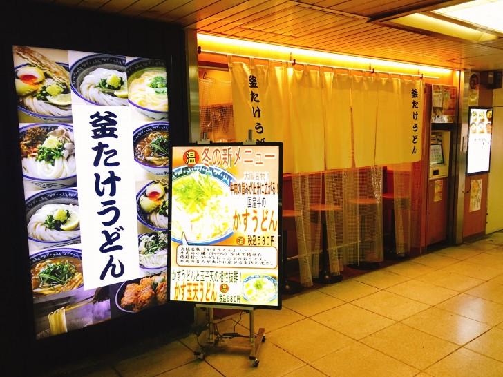 釜たけうどん 新大阪店 外観